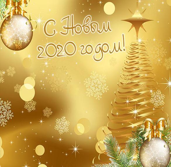 Виртуальная новогодняя открытка 2020