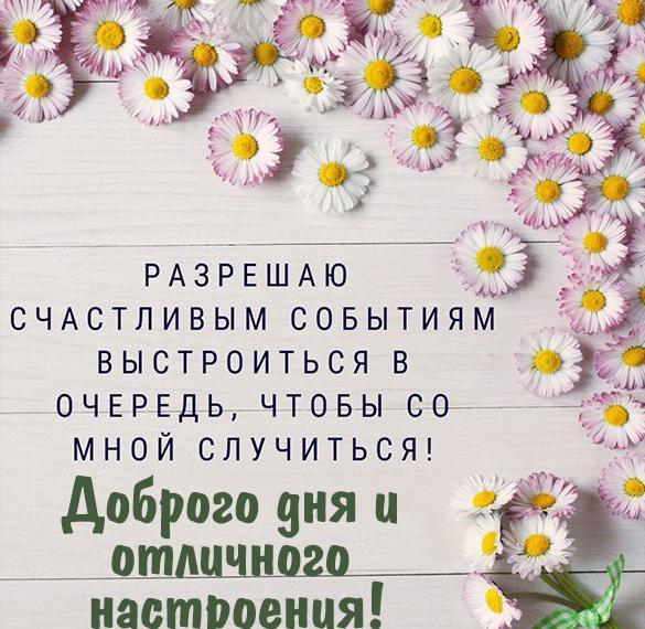 Виртуальная открытка доброго дня и отличного настроения