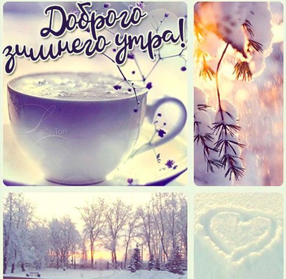 Виртуальная открытка доброго зимнего утра