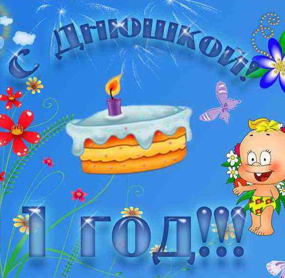 Поздравление с днем рождения внука на годик
