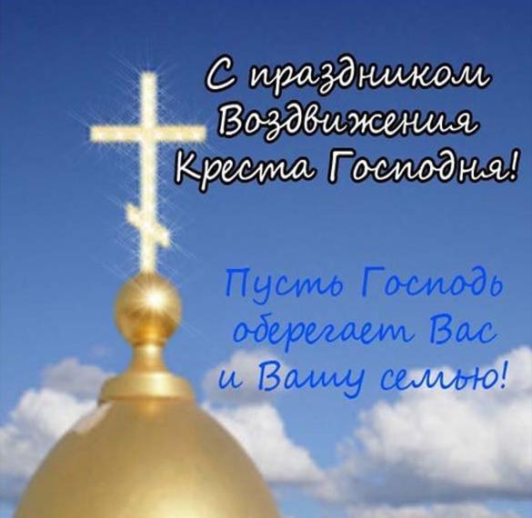 Картинка на Воздвижение животворящего креста Господня
