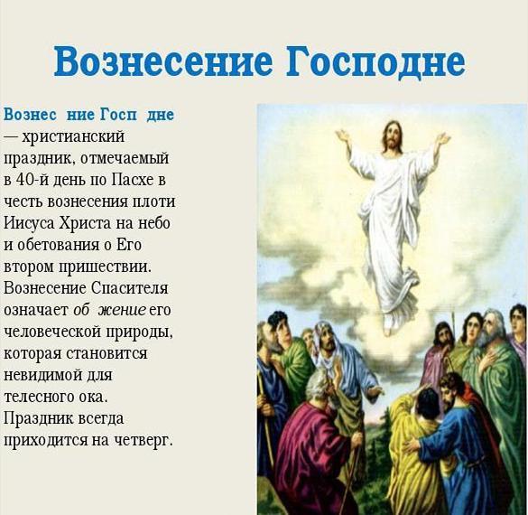 Фото картинка на праздник Вознесение Господне