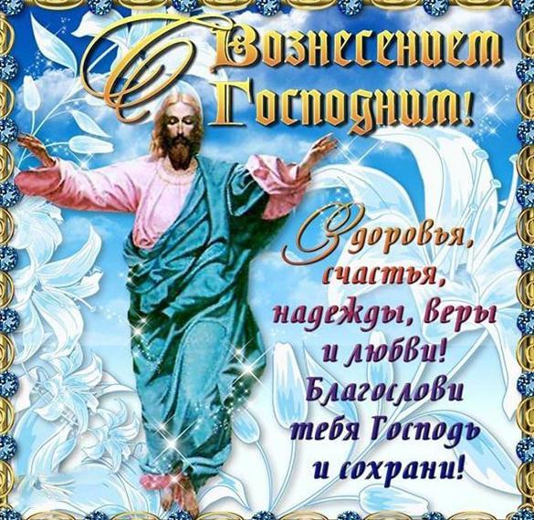 Картинка на Вознесение Господне с поздравлением