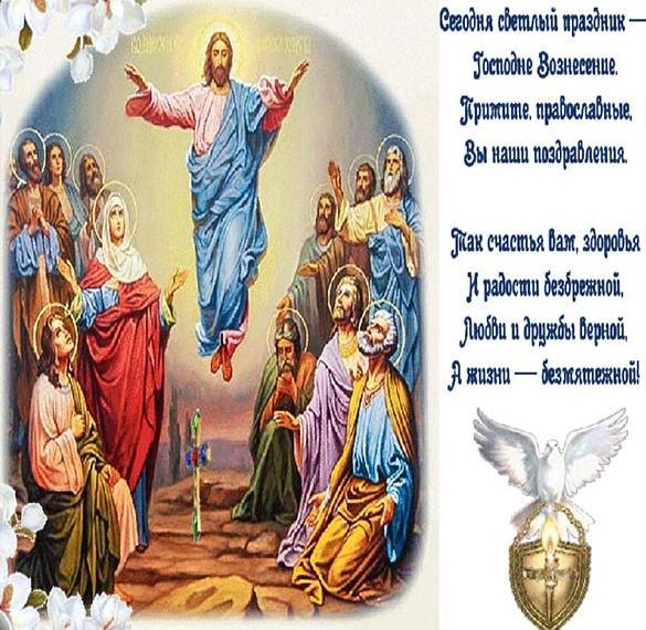 Поздравительная открытка на Вознесение Господне