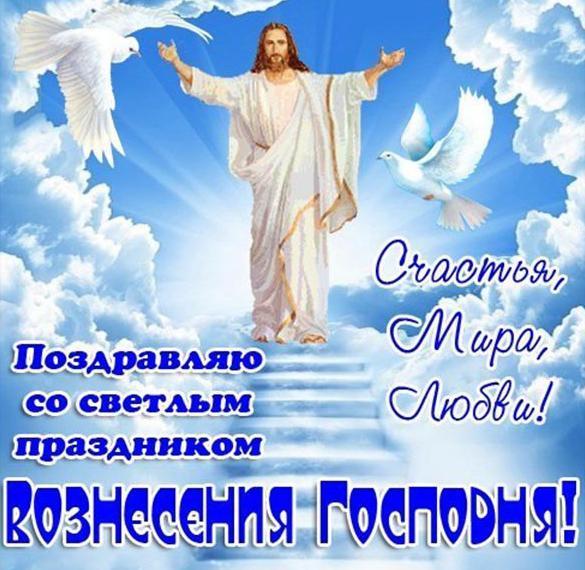 Открытка на Вознесение Господне