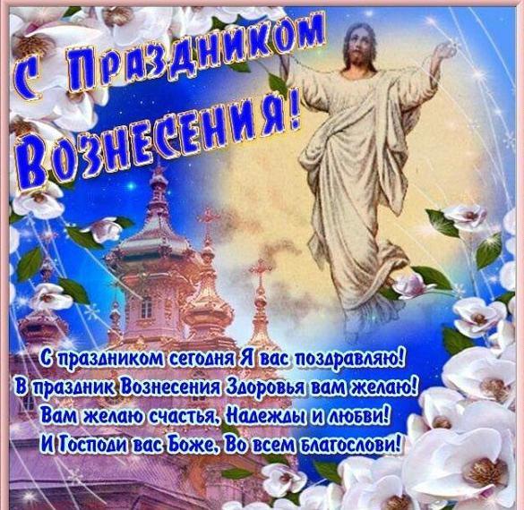 Открытка на Вознесение Господне с поздравлением