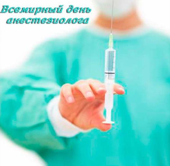 Картинка на всемирный день анестезиолога