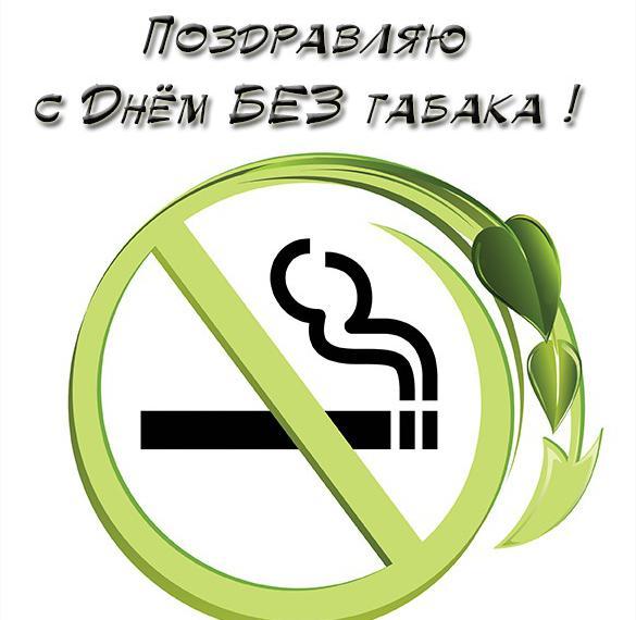 Картинка на всемирный день без табака