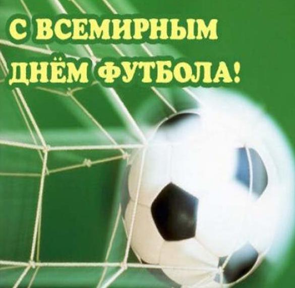 Картинка на всемирный день футбола