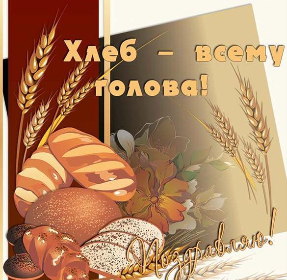 Картинка на всемирный день хлеба
