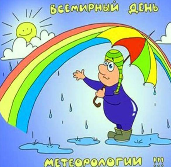 Картинка на всемирный день метеоролога