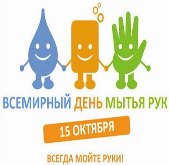 Картинка на всемирный день мытья рук