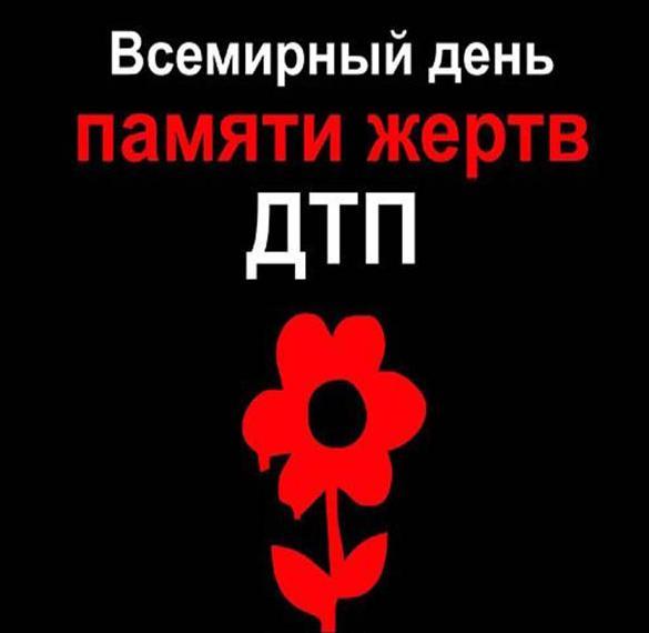 Картинка на всемирный день памяти жертв дтп