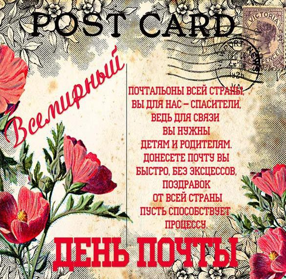 Картинка на всемирный день почты
