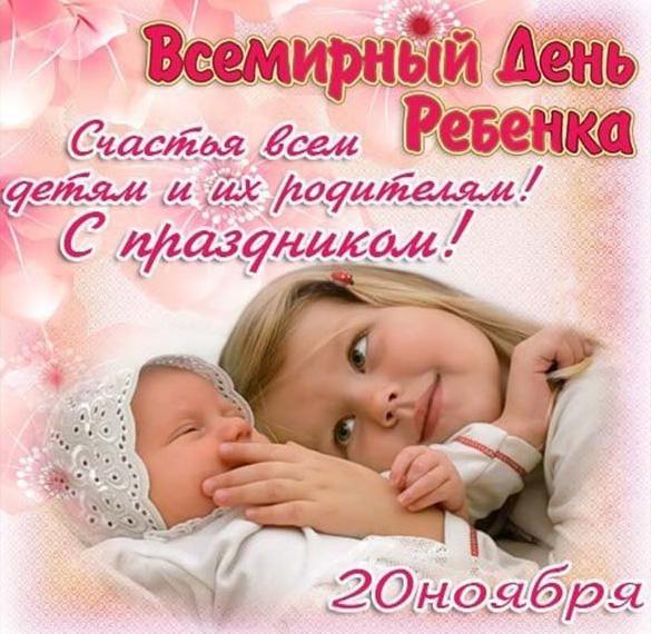 Картинка на всемирный день ребенка