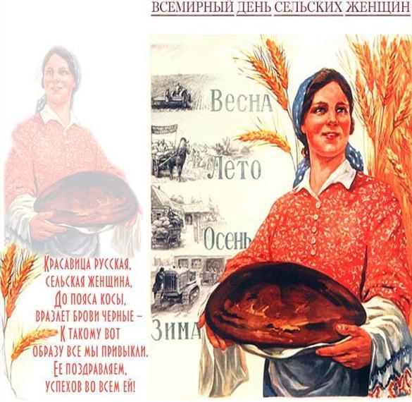 Картинка на всемирный день сельских женщин