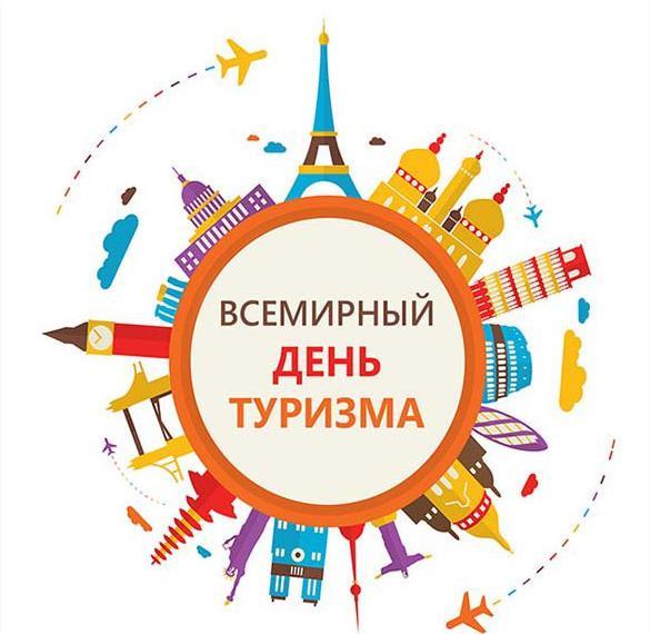 Картинка на всемирный день туризма