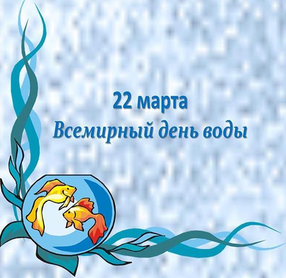 Картинка на всемирный день водных ресурсов