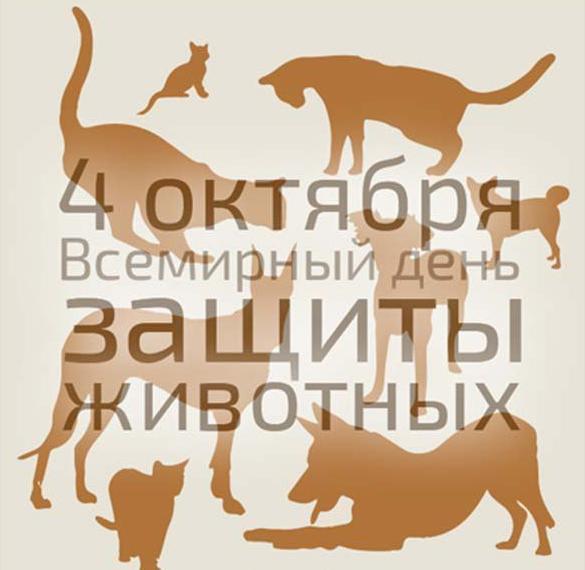 Картинка на всемирный день защиты животных