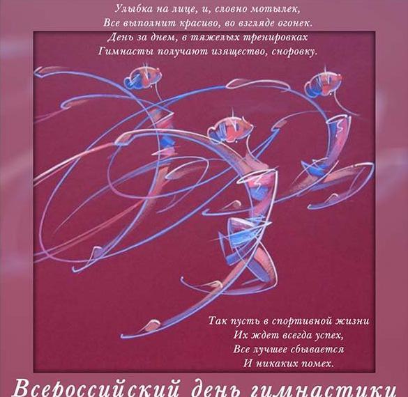 Картинка на всероссийский день гимнастики