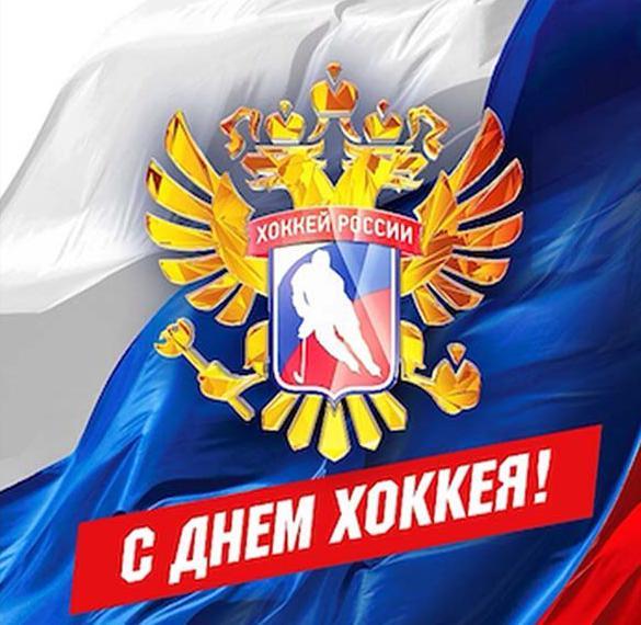 Открытка на всероссийский день хоккея