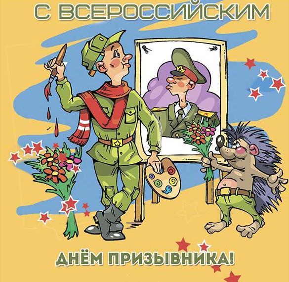 Картинка на всероссийский день призывника