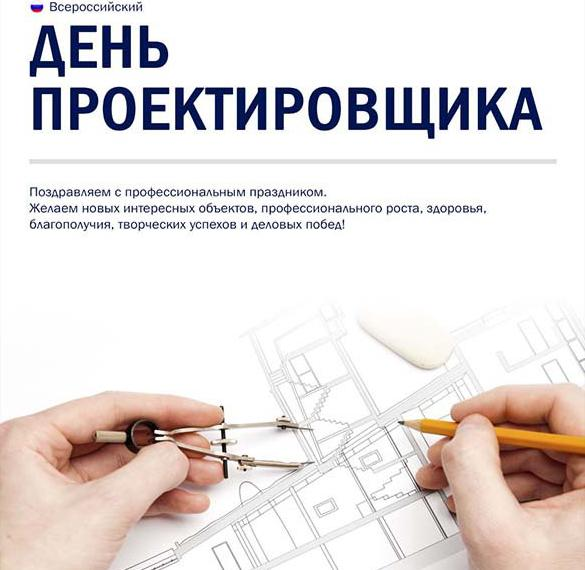 Картинка на всероссийский день проектировщика