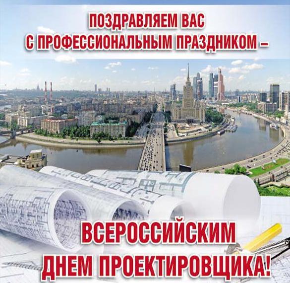 Открытка на всероссийский день проектировщика