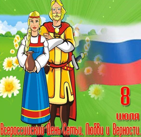 Картинка на всероссийский день семьи любви и верности