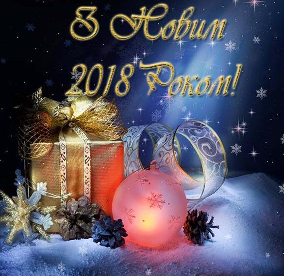Украинское поздравление с Новым 2018 годом в открытке