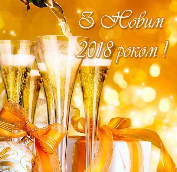 Фото с Новым Годом 2018 на украинском языке