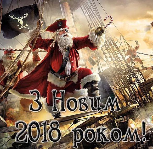 Украинское поздравление с Новым 2018 годом