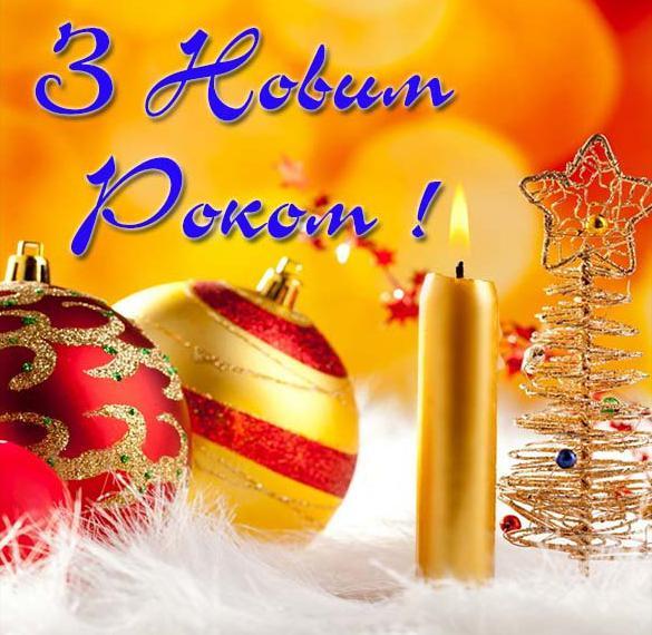 Украинская картинка с Новым Годом