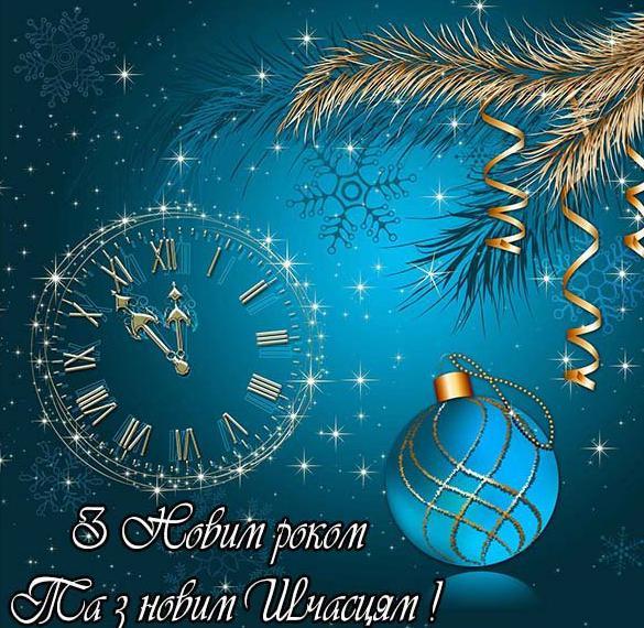 Поздравление с новым годом и новым счастьем на украинском языке в открытке