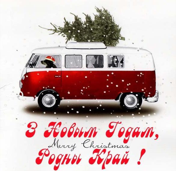 Поздравление с Новым Годом Родной край на белорусском в открытке