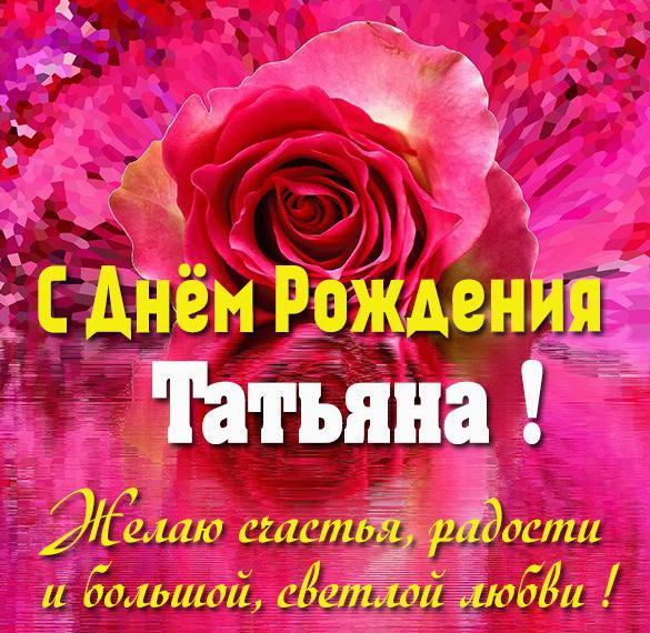 Замечательная открытка с днем рождения Татьяна