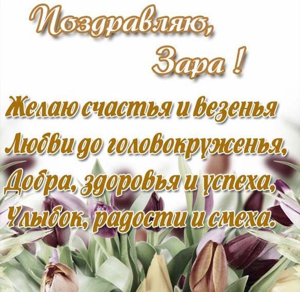 Картинка Заре с цветами