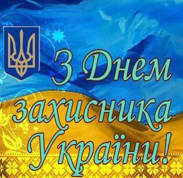 Картинка для Защитников Украины