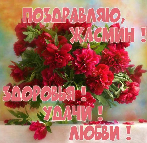 Картинка Жасмин с цветами