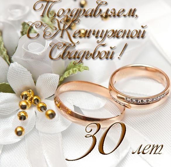 pozdravlenie-s-zhemchuzhnoj-svadboj-otkritki foto 8