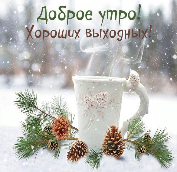 Зимняя картинка доброе утро хороших выходных красивая