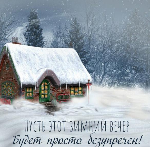 Зимняя картинка добрый вечер красивая необычная нежная