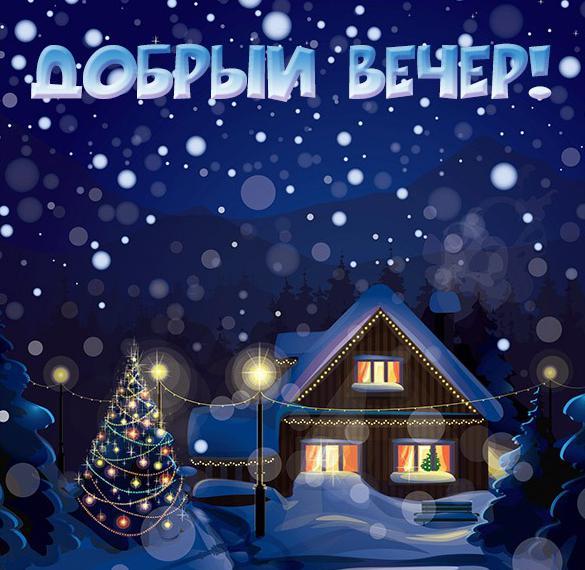 Зимняя картинка добрый вечер красивая новогодние