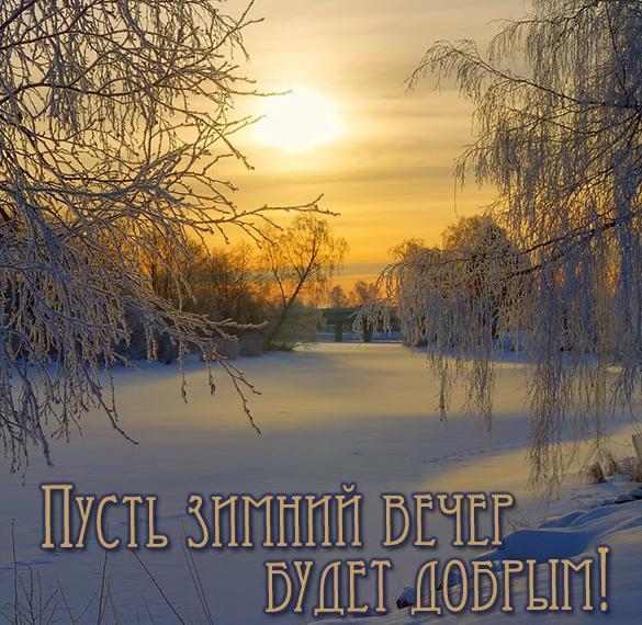 Зимняя картинка добрый вечер красивая