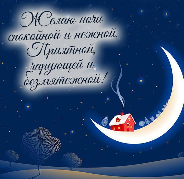 Зимняя картинка ночь красивая спокойной ночи
