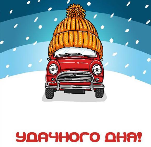 Зимняя картинка удачного дня красивая