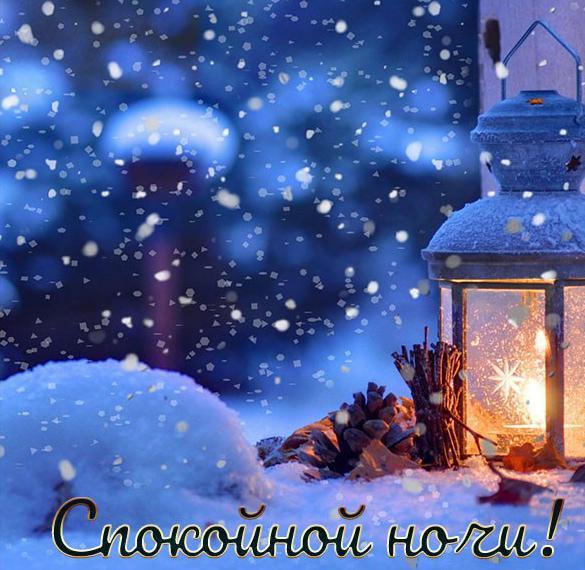 Зимняя картинка спокойной ночи красивая необычная девушке