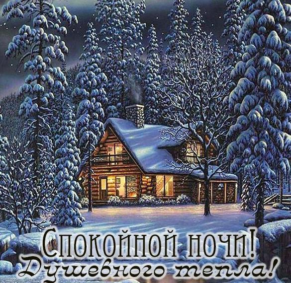 Зимняя картинка спокойной ночи красивая необычная виды