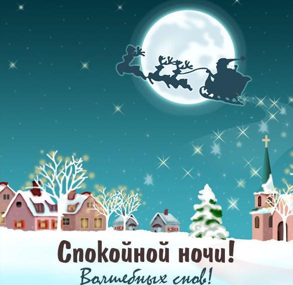 Зимняя картинка спокойной ночи красивая необычная