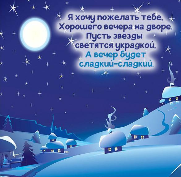 Зимняя картинка желаю доброго вечера красивая